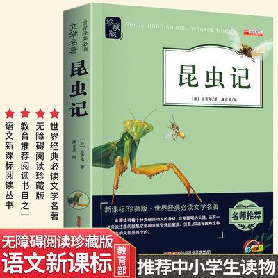 昆虫记正版三年级法布尔原著完整版下册小学生课外书必读阅读书籍
