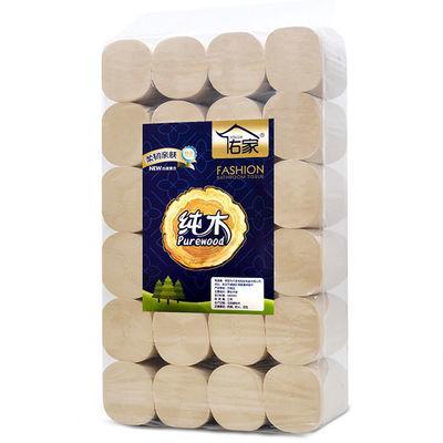 【超大克重 5层加厚】9.5斤卫生纸厕纸无芯卷筒纸妇婴可用纸卷纸