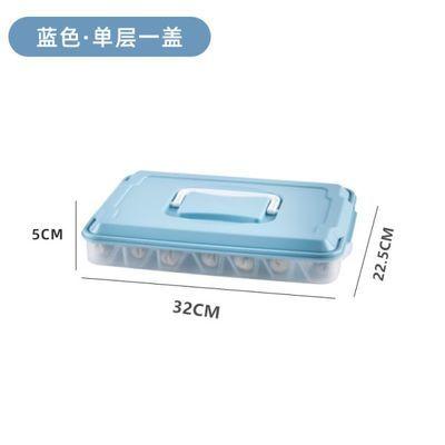 饺子冰箱收纳盒家用放饺孑的速冻托盘保鲜盒馄饨冷冻盒多层储物盒