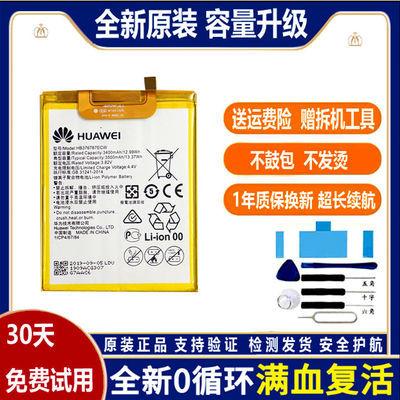 华为荣耀V8原装电池KNT-AL/UL/TL10/20 HB376787ECW原厂手机电池