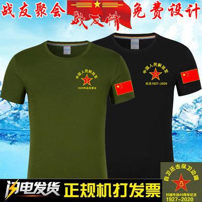 八一短袖建军节战友聚会短袖定制退伍老兵带国旗衣服纪念t恤定做