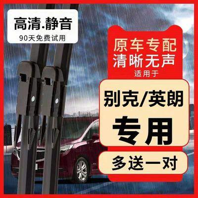 别克英朗雨刮器雨刷器原装【4S店|专用】无骨原车刮雨片胶条原厂