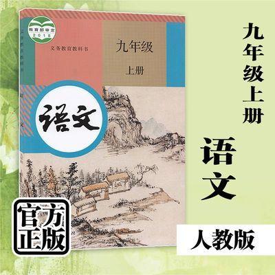 人教版初中9九年级语文上册课本教材教科书人民教育出版全国通用