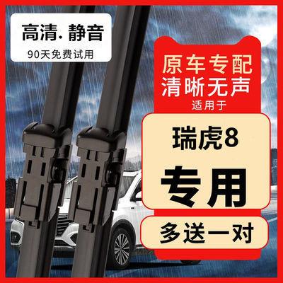 奇瑞瑞虎8雨刮器专用无骨原装原车厂瑞虎雨刷器片进口胶条刮雨片