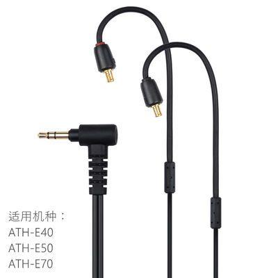 适用铁三角ls50is线IM03 IM50 IM70升级线LS200 ls300线E40耳机线