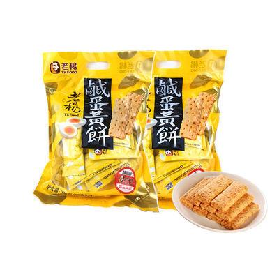 中国台湾老杨咸蛋黄饼干盒装袋装进口零食特产粗粮代餐饼干方块酥