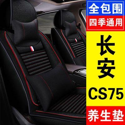 长安CS75汽车坐垫四季通用座套全包座椅套座垫2020新款2019/20/19