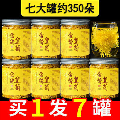 买1发7金丝皇菊一朵一杯大菊花黄菊花枸杞菊花茶组合20克罐装茶叶