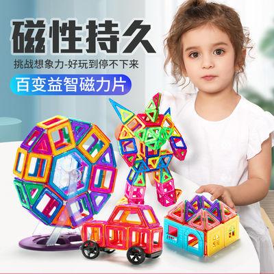 磁力片积木大号儿童吸铁石玩具磁性磁铁3-6岁男女孩散片拼装益智