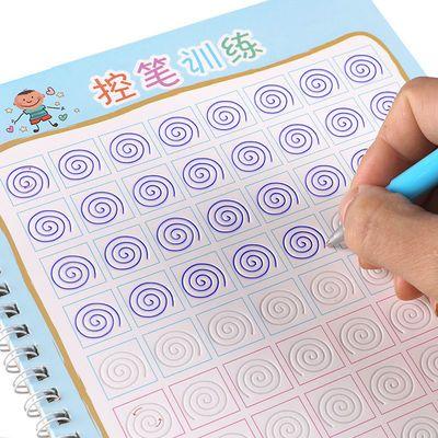 儿童控笔训练简笔画启蒙宝宝学画画幼儿实用美术趣味分步学画大全