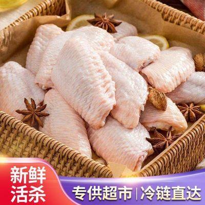 【领券立减】新鲜鸡翅中冷冻批冰鲜生鲜发烧烤火锅鸡肉可乐鸡翅