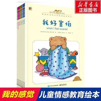 我的感觉儿童绘本8册中英双语儿童情绪管理绘本我好害怕宝宝启蒙