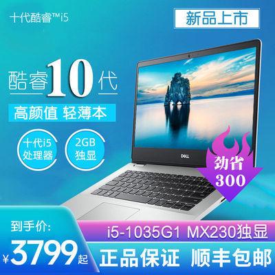 戴尔/DELL 灵越5493 14英寸 十代i5固态轻薄学生办公笔记本电脑