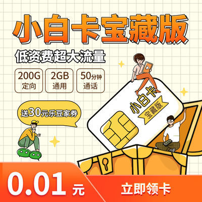 中国移动不限速手机卡电话卡流量卡上网卡通用流量送话费小白卡