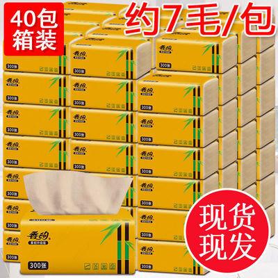 40包/10包香约本色抽纸家庭装面巾纸巾卫生纸整箱批发餐巾纸抽