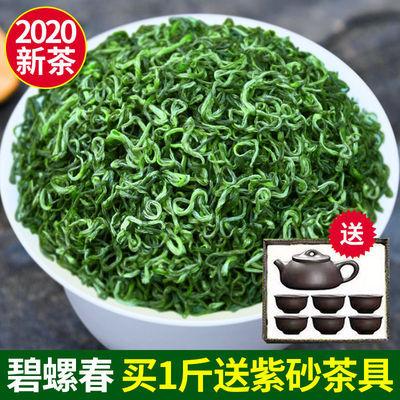 【买1斤送7件套】碧螺春2020新茶叶绿茶叶浓香绿茶250g罐装多规格