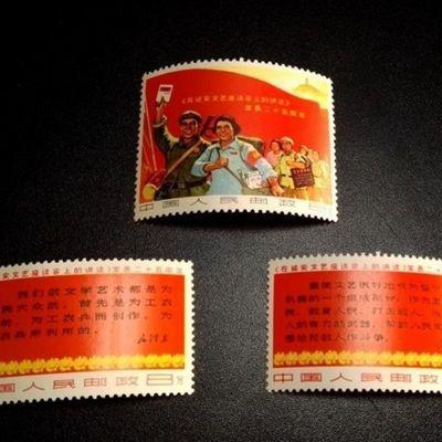 文3在延安文艺座谈会上的讲话限时包邮新中国邮政邮票纪念收藏全