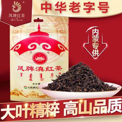 买3赠1【凤牌】新茶红茶云南凤庆滇红茶中华老字号茶叶100g浓香茶