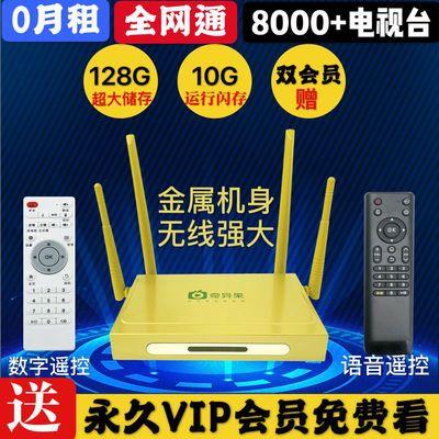 高清网络电视机顶盒智能播放器安卓全网通无线Wi-Fi免费VIP