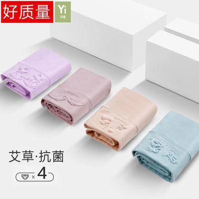 【艾草抗菌】4条礼盒装 纯棉中腰内裤女健康3D环保压花大码女内裤