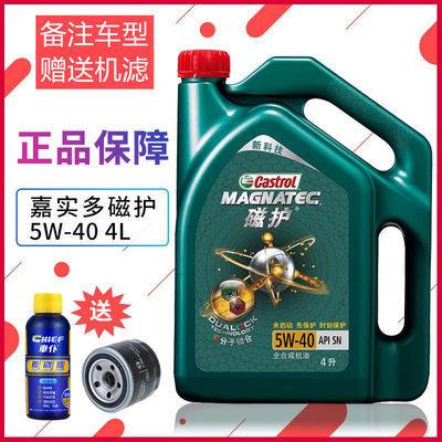 正品嘉实多磁护5W-40全合成机油汽车发动机润滑油四季通用SN级