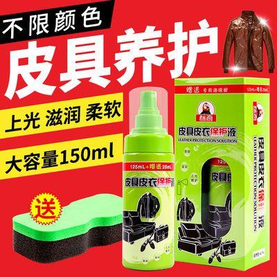 标奇 皮具皮衣保护液真皮保养清洁剂 皮革护理液皮鞋油保养油