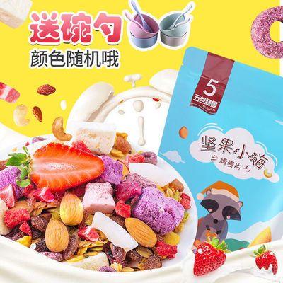 坚果水果燕麦片早餐速食干吃早餐谷物懒人代餐粗粮无糖精牛奶冲饮