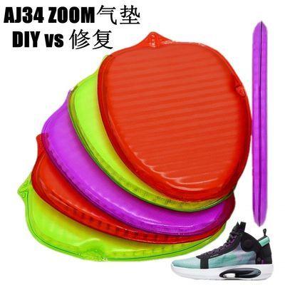 AJ34篮球鞋ZOOM内置前掌气垫气囊diy拆解修复弹力减震运动鞋垫男