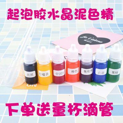 7色做泥的色素史莱姆水晶泥色精专用调色水性颜料食品级全套材料