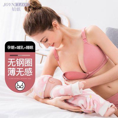 婧麒孕妇内衣哺乳文胸怀孕期棉舒适无钢圈春夏季美背聚拢防下垂