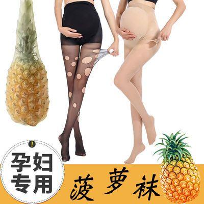 1-3条 孕妇菠萝袜薄款连裤袜托腹可调节肉色打底袜连脚光腿神器袜