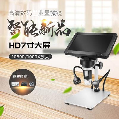 放大镜高清多功能1000倍高清便携式7寸屏显微镜高倍工业手机维修