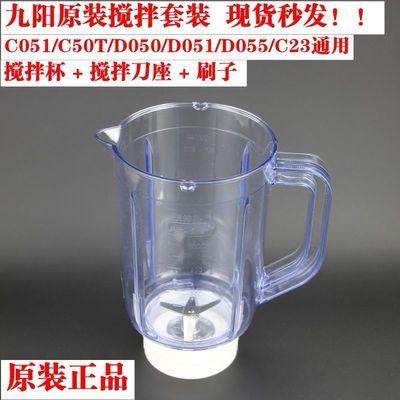 九阳料理机原厂配件JYL-C051/D051/C50T/C23搅拌刀座豆浆杯搅拌杯