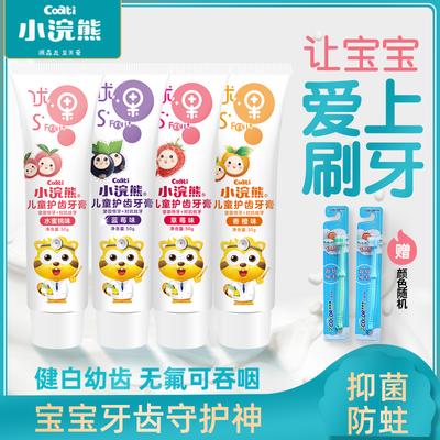 小浣熊儿童牙膏无氟可吞咽水果味小孩宝宝护齿健白抑菌牙膏送牙刷