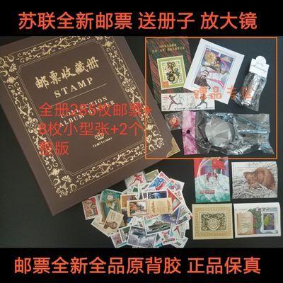 全新苏联邮票带册 正品保真 随机赠送礼品 285枚票8枚小型张2整版