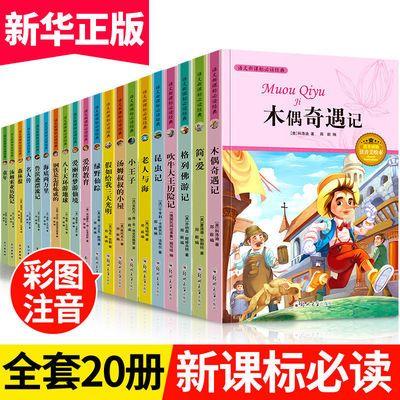 名著20册小学生一年级课外阅读书籍二年级三年级课外书必读注音版