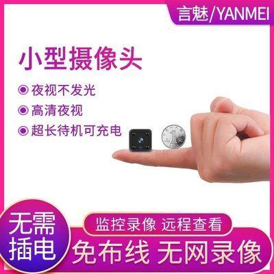 小型无线摄像头超高清夜视远程手机监控器家用室内网络摄像机