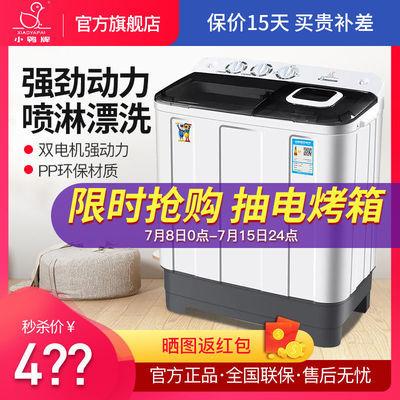 小鸭洗衣机6/8/9公斤半自动双缸双桶双筒家用大容量小型迷你甩干