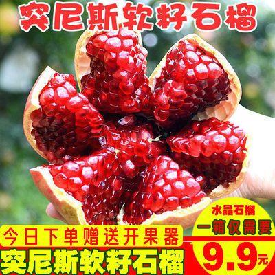 【9.9抢一整箱】四川会理突尼斯软籽石榴 青皮水晶粉石榴新鲜水果