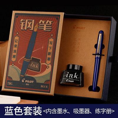 日本百乐78G钢笔男女款墨水签字书法练字笔套装复古礼盒成人送礼