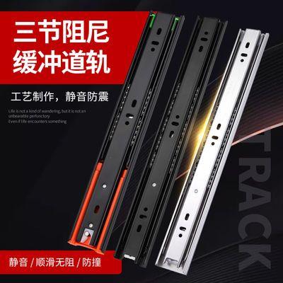 【三节轨】加厚一对价防锈黑钢三节轨静音缓冲阻尼抽屉键盘滑轨