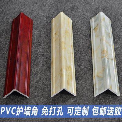 PVC护角条 护墙角保护条墙护角条贴防撞条线包阳角线 免打孔护角