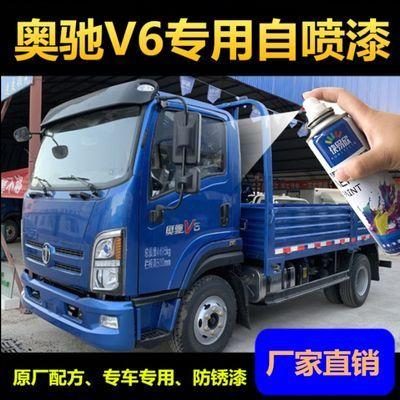 奥驰v6蓝色专用自喷漆奥驰货车蓝色油漆手喷漆原厂配方划痕修复漆
