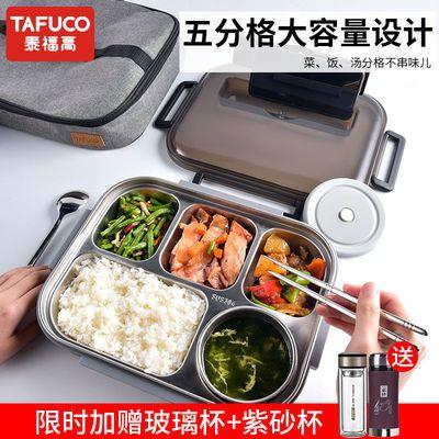 泰福高不锈钢饭盒上班族学生分隔餐盘分格餐盒便当盒套装便携保温