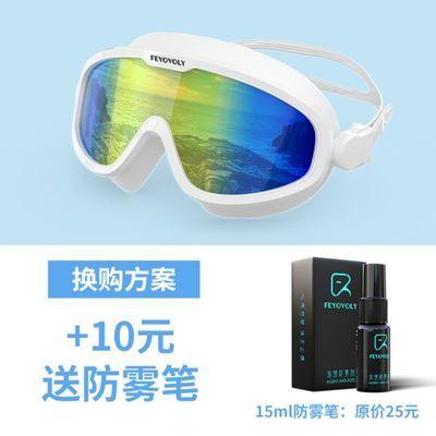 飞鱼未来泳镜男女防水防雾护目高清大框专业成人潜水近视游泳眼镜