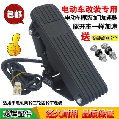 电动三轮车控制器四轮车脚踏油门电瓶车调速器改装加速器脚踩油门