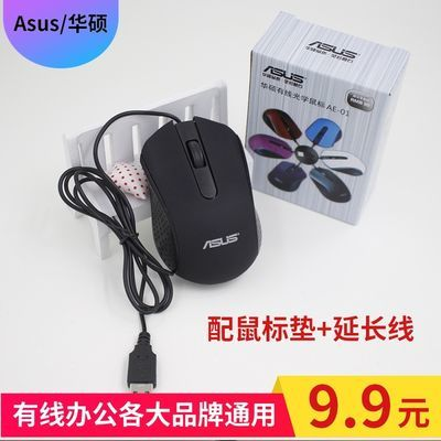 新品Asus/华硕 AE-01有线小鼠标 USB笔记本台式电脑办公家用