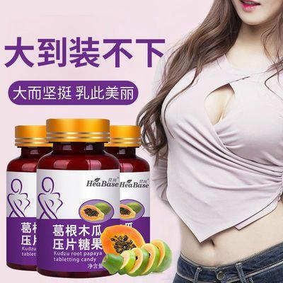 丰胸美乳葛根木瓜增大坚挺丰胸平胸发育可搭丰胸产品保密发货