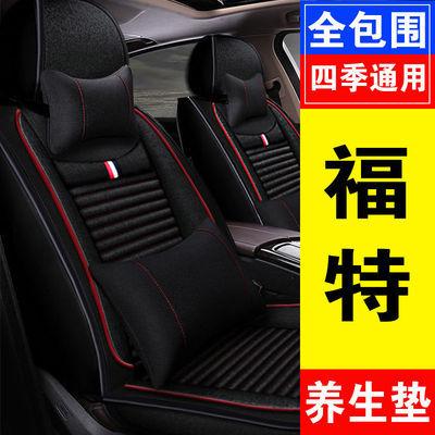 福特福睿斯福克斯翼虎领界汽车坐垫四季座套全包座椅套全包围座垫