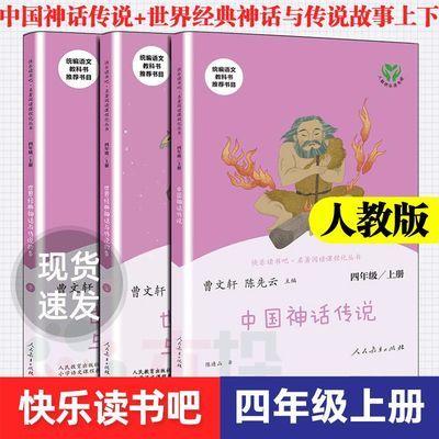 中国神话传说世界经典神话与传说故事人教版快乐读书吧四年级上册